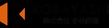 株式会社小林農機